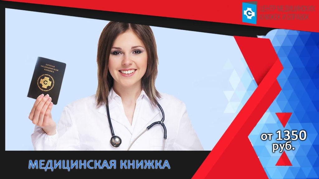 Медицинская книжка в поликлинике Чехов